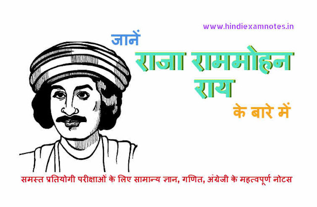 Know About Raja Ram Mohan Roy in Hindi