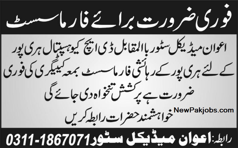 private-jobs-in-haripur-for-pharmacist