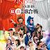 [Concert] AKB48 2nd Kouhaku Taikou Uta Gassen 2012 [1080p]