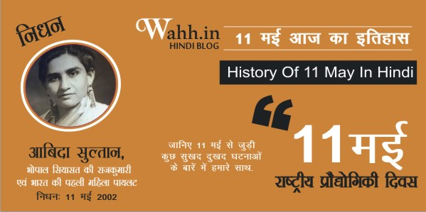 11-May-Aaj-Ka-itihaas-History