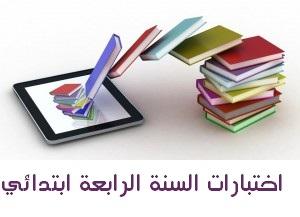 تحميل فروض واختبارات في مادة اللغة العربية لسنة الرابعة ابتدائي