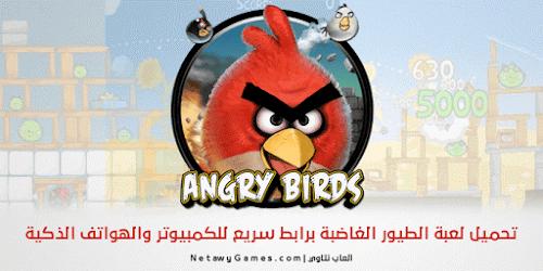 تنزيل لعبة الطيور الغاضبة 2017 للكمبيوتر والموبايل Angry Birds Seasons