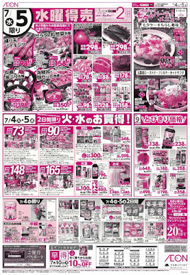 07/04〜07/05 スーパー火曜市&水曜得売