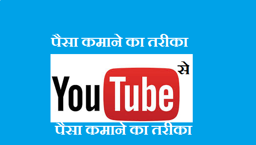 Make-Money-by-using-YouTube-in-Hindi