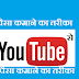 Youtube Se Paise Kaise Kamaye (Make Money By Using YouTube Hindi me)
