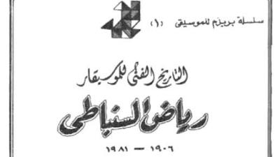 تحميل كتاب pdf التاريخ الفني للموسيقار رياض السنباطي