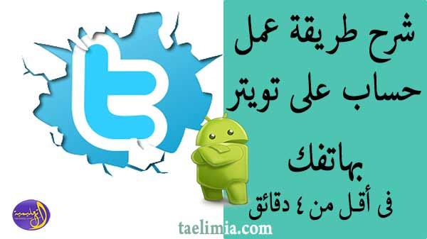 شرح, طريقة ,عمل ,حساب, على ,تويتر ,بهاتفك, فى ,أقل, من ,4 ,دقائق ,twitter, account,