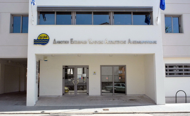 Ευνοϊκή ρύθμιση οφειλών στη ΔΕΥΑ Αλεξανδρούπολης