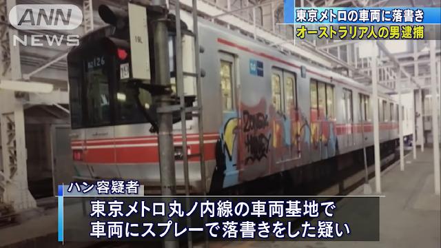 Aksi Tidak Terpuji Seorang Pria Australia yang Mencorat-coret Kereta Bawah Tanah di Jepang
