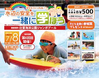 ■7/8(日) 第6回絆プロジェクト 水辺の安全を一緒に学ぼう