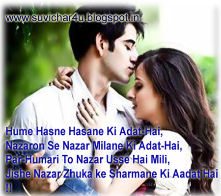 Suvichar For You Quotes सवचर इन हद For