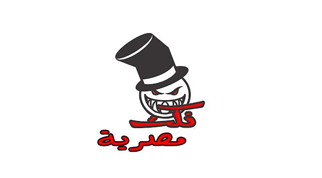 نكت مصرية جديدة تموت من الضحك