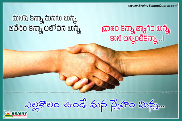Here is heart touching quotes in telugu, Sad Alone Quotes in telugu, Life quotes in telugu, Inspirational quotes in telugu, Beautiful telugu Quotes about life, Best Telugu kavitalu, Best Telugu Quotes,inspirational hd wallpapers,friendship hd wallpapers,friendship quotes in telugu,sneaham kavithalu in telugu,friendship quotes in telugu with heart touching hd wallpapers