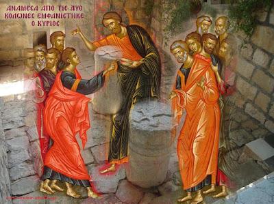 η μνήμη της Ψηλάφησης  7 ημέρες μετά το Άγιο Πάσχα