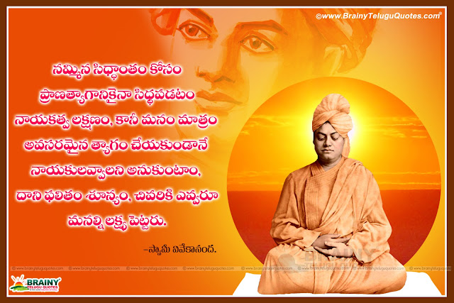 Here is Vivekananda Inspirational quotes, Vivekananda images, Golden words from Swami Vivekananda, Nice Motivational Quotes from Swami Vivekananda, Great thoughts from Swami Vivekananda,Swami Vivekananda Hd Wallpapers with nice telugu quotations, Nice telugu vivekananda quotes, Swami Vivekananda HD images, Swami Vivekananda images, Swami Vivekananda hd pictures with telugu quotes.