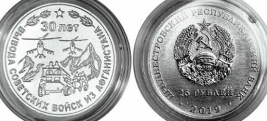 Transnistria 25 roubles 2019 30 years of Soviet withdrawal from Afghanistan