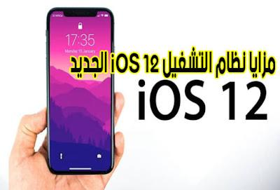 تعرف-على-اهم-مزايا-نظام-التشغيل-iOS-12-الجديد