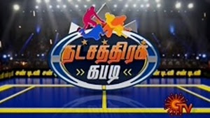 Natchathira Kabadi part 02 15-01-2017 SUn TV Mattu Pongal Special 2017