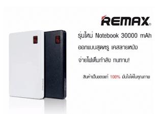 รีวิว Remax Proda Power Bank แบตสำรองรุ่น Notebook 2