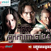 Chinese Movie_ Kompul Neak Kapea Tang 4 HD