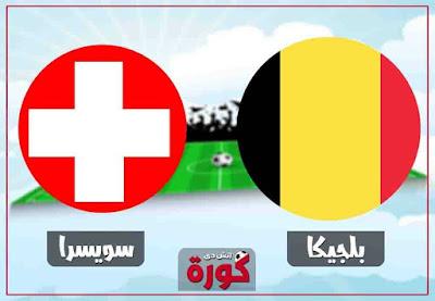 بث مباشر مباراة بلجيكا وسويسرا