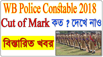West Bengal Police Constable Cut Of Marks 2018 | WB Police Constable 2018