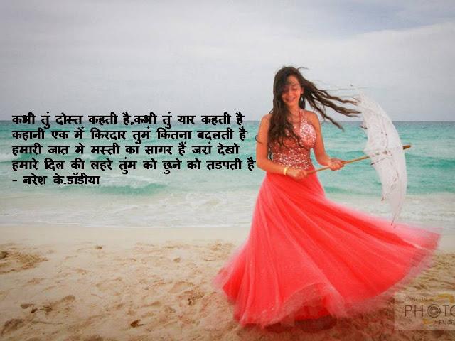 कभी तुं दोस्त कहती है,कभी तुं यार कहती है  Hindi Muktak By Naresh K. Dodia