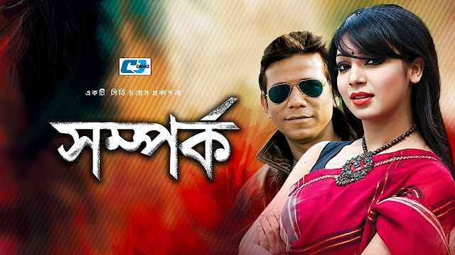 Shomprko (2017) Bangla Natok Ft. Prova and Shotadhi HDRip 720p