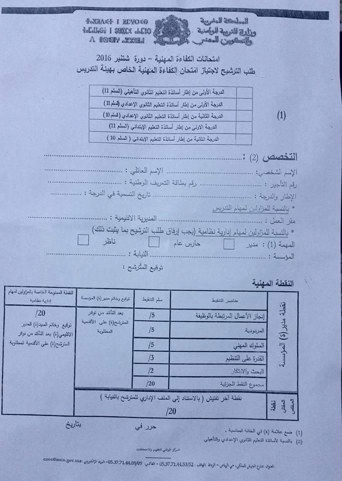 طلب الترشح لاجتياز امتحان الكفاءة المهنية دورة 9 شتنبر 2016