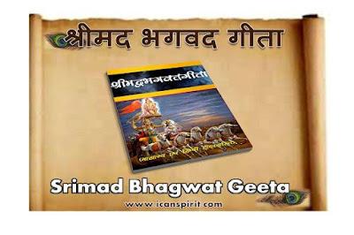 shreemad bhagwad geeta