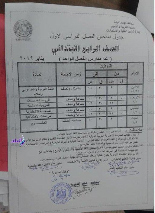 جدول امتحانات الصف الرابع الابتدائي 2019 محافظة الأسماعيلية