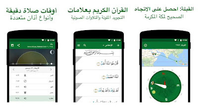 Muslim Pro Azan Quran Qibla dwnload for android