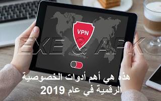هذه هي أهم أدوات الخصوصية الرقمية في عام 2019