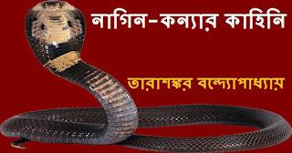 Tarashankar Bandyopadhyay Bangla Boi PDF