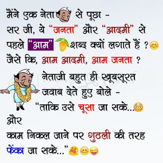 political joke of the day in hindi