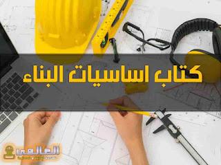 كتاب اساسيات البناء pdf
