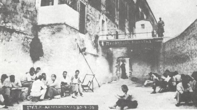 Σαν σήμερα το 1940 κρατούμενοι της Ακροναυπλίας ζητούν να πολεμήσουν - Η κυβερνηση αρνήθηκε και τους παρέδωσε στους Γερμανούς