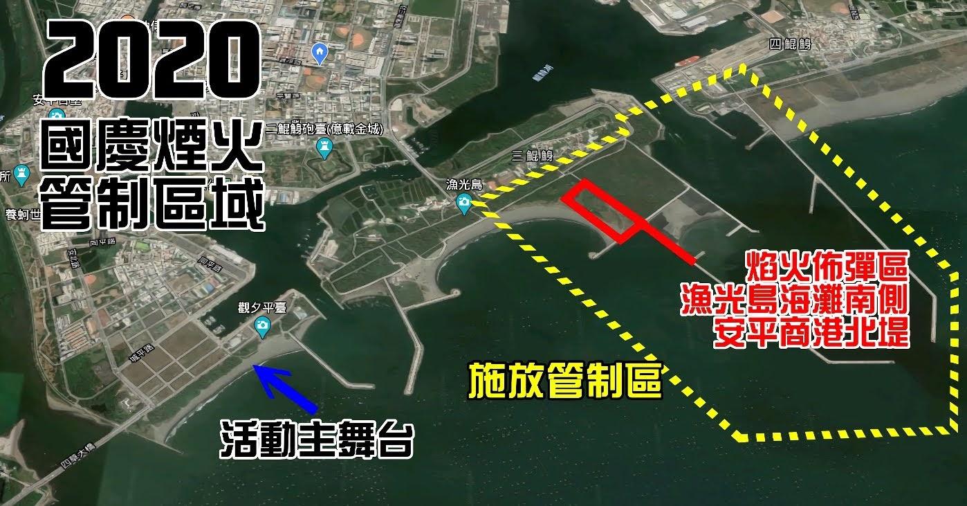 2020國慶煙火|漁光島封島施放|管制區與觀賞區域配置圖全攻略