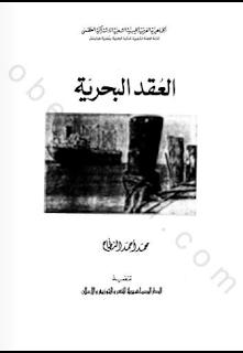 تحميل كتاب العقد البحرية PDF