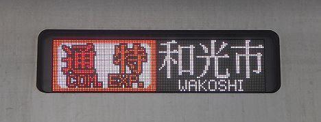 東急東横線 副都心線直通 通勤特急 和光市行き3 東武50070系