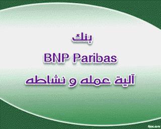 شركة Paribas banc.png