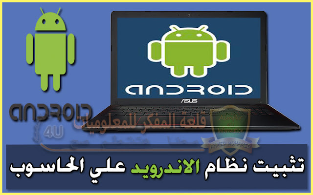 Install the android system on the computer