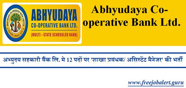 Abhyudaya Co-operative Bank Ltd., Abhyudaya Bank, Maharashtra, Branch Manager, Graduation, Assistant Manager, Bank, Bank Recruitment, freejobalert, Latest Jobs, abhyudaya bank logo