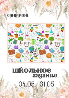 http://sunduchok66.blogspot.ru/2017/05/blog-post.html