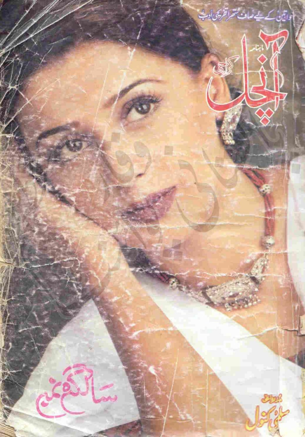 Pakistani Urdu Novels: Aanchal Digest April 2004 pdf