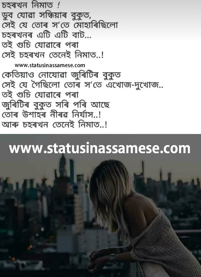 Sad Assamese Status For Girls | Assamese Status