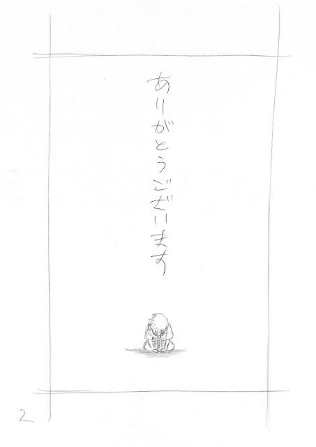 Kubo Tite Manga Fã