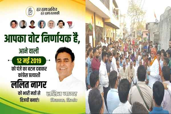 lalit-nagar-supporters-angry-his-ticket-cut-by-avtar-singh-bhadana