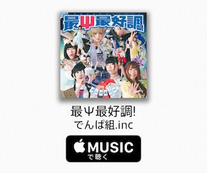 でんぱ組.inc 最Ψ最好調!