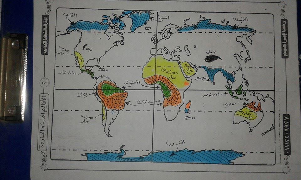 خرائط الأقاليم المناخية للصف الأول الإعدادي تيرم ثاني  12803151_1666723796913800_2722992590143705447_n